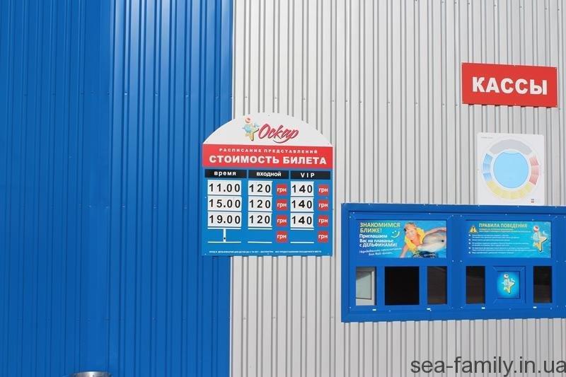 дельфинарий на арабатской стрелке цены 2014