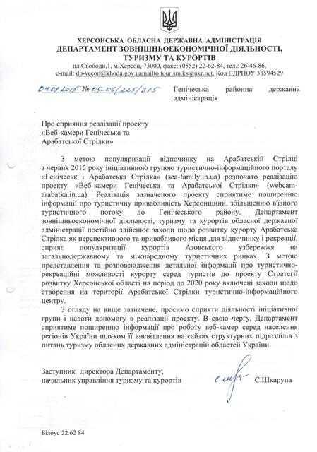 лист Генічеськ_веб проект (1)