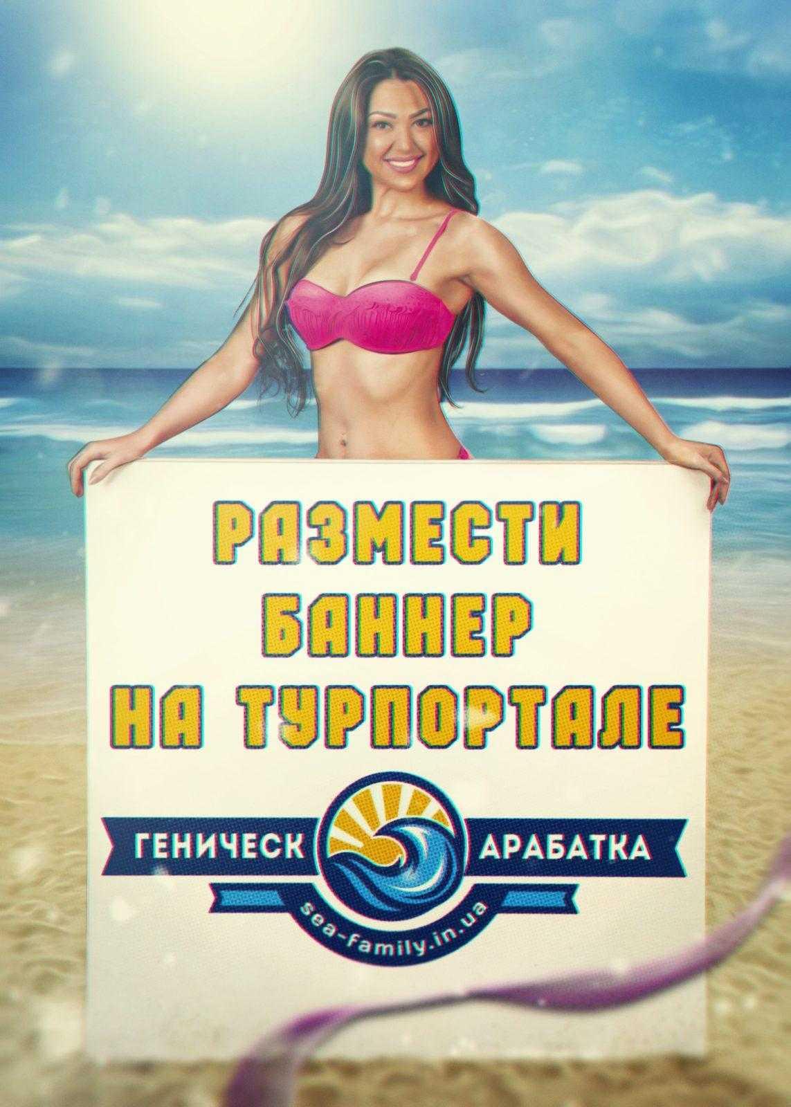 Отдых на Арабатской стрелке без посредников с sea-family.in.ua