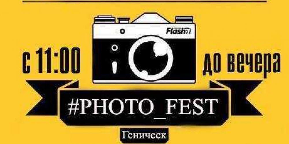"""Мир глазами улицы: в Геническе пройдет фестиваль уличной фотографии """"Photo fest"""""""
