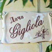 Gigliola (Лилия)