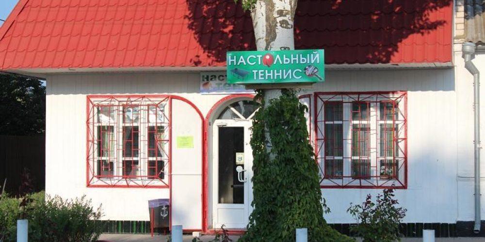 Клуб настольного тенниса начал свою работу в Геническе