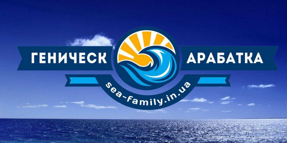 Сайт sea-family.in.ua обновлен!