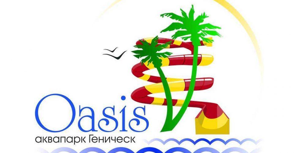 """Открытие аквапарка """"Оазис"""" состоится 15 июня. Promo"""