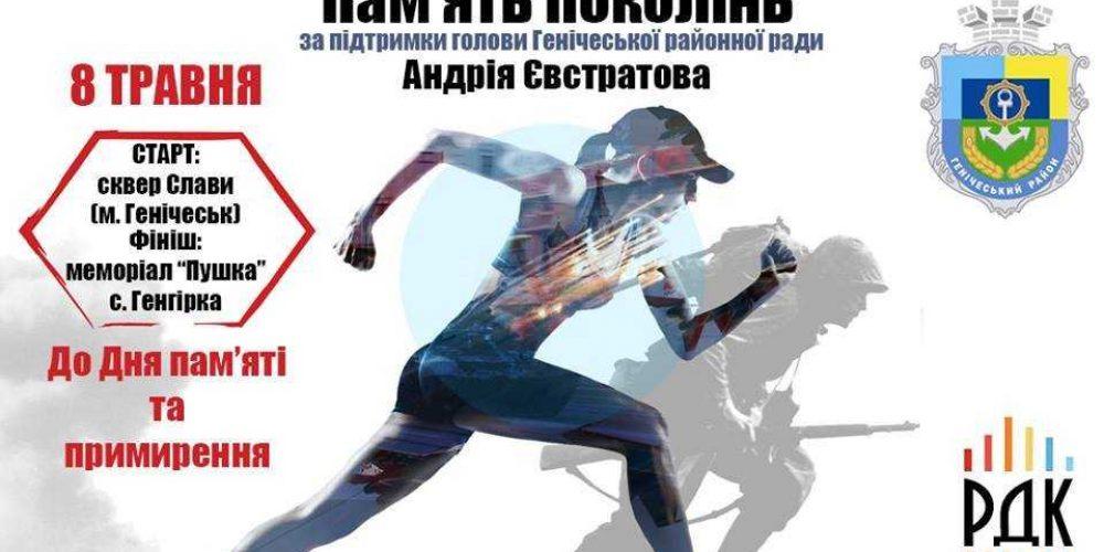Геническ и Арабатскую стрелку соеденит легкоатлетический кросс «Память поколений» – 2018