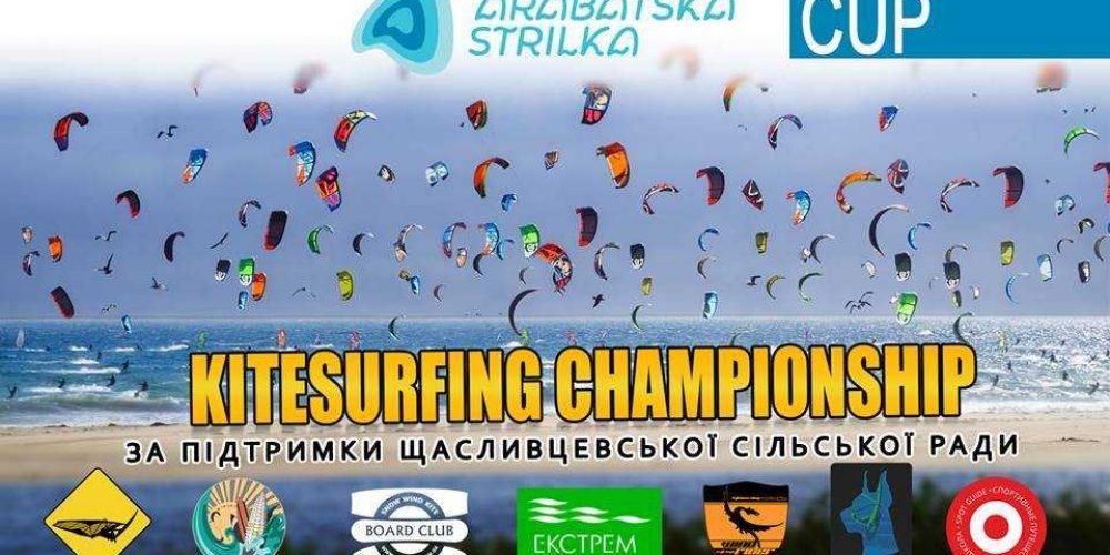 Завтра состоится открытие спортивного фестиваля по кайтсерфингу «Arabatskaya strelka cup»