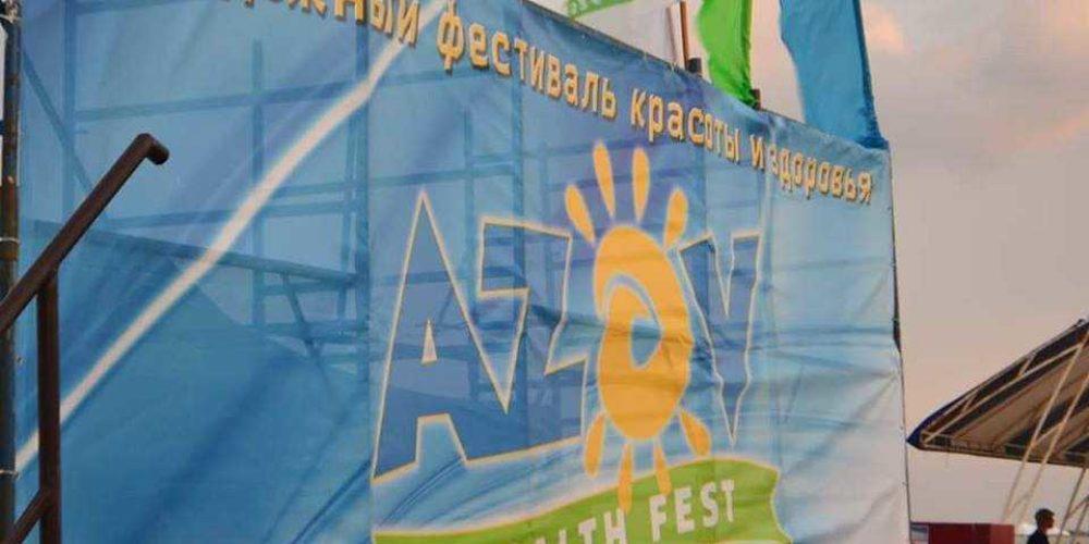 Аzov health fest –2018: сила моря – энергия людей!