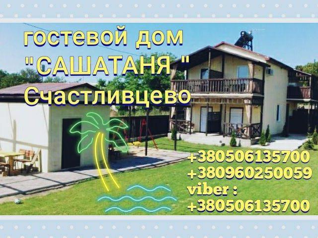 Гостевой дом СашаТаня