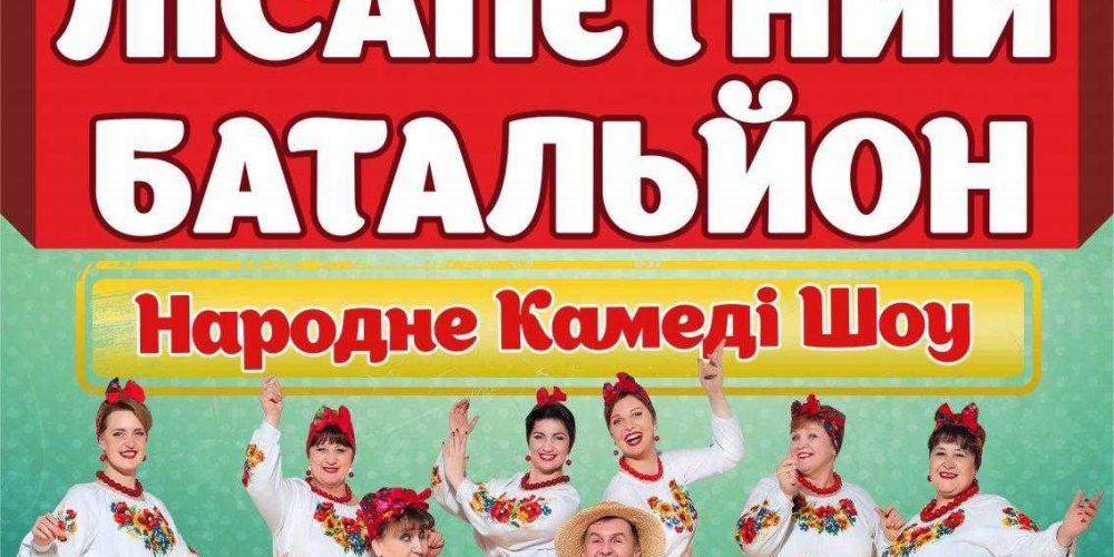 До Генічеська їде «Лісапетний Батальйон»