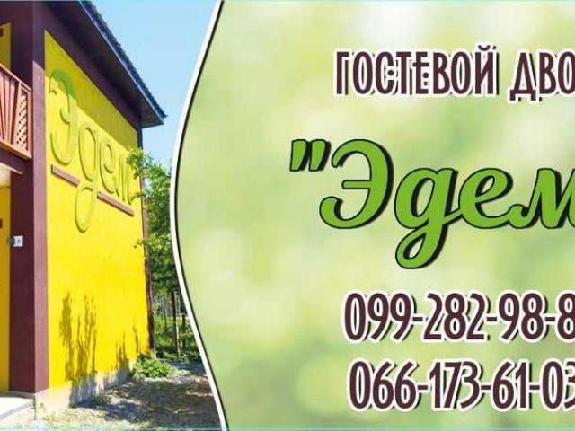 Гостевой дом Эдем