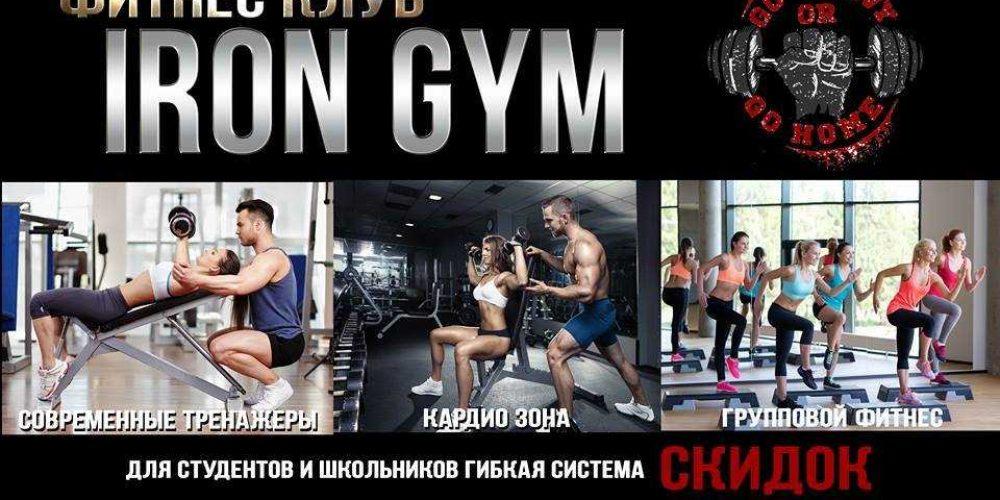 Фитнес-клуб IRON Gym разыгрывает годовой абонемент