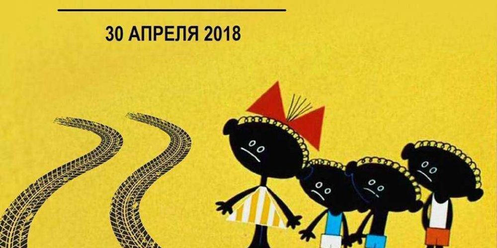 """В Геническе пройдет автоквест """"10 негритят"""""""