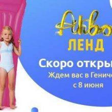 """Открытие """"Акваленда"""" состоится 8 июня"""